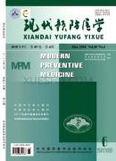 现代预防医学