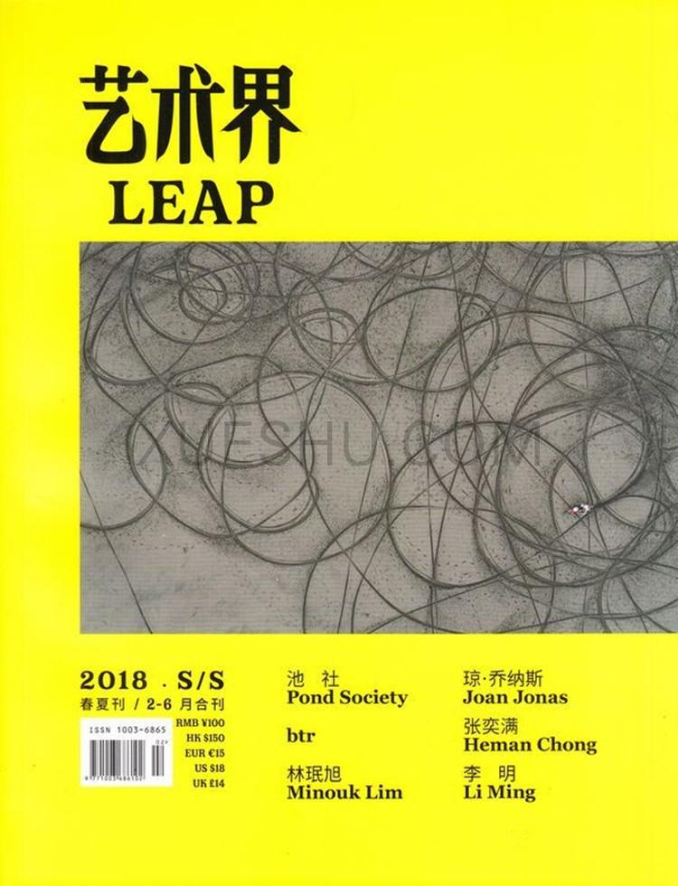 艺术界杂志