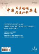 中国耳鼻咽喉颅底外科