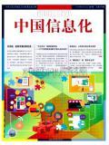 中国信息化