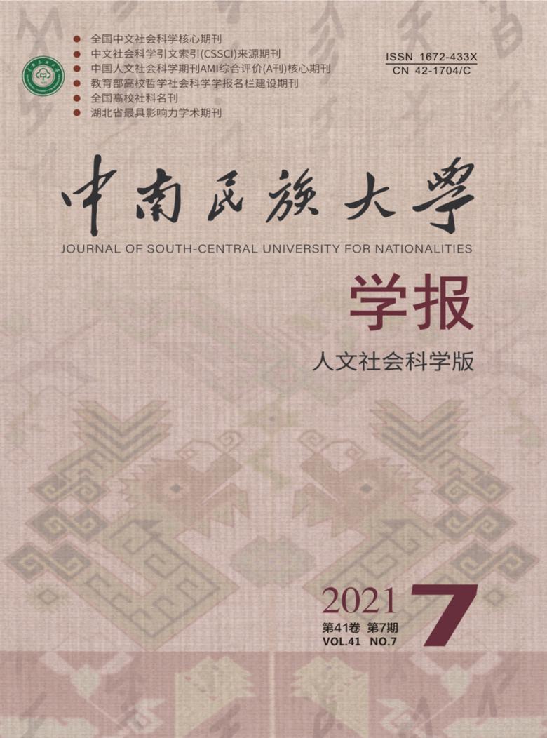 中南民族大学学报