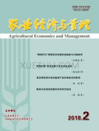 农业经济与管理期刊