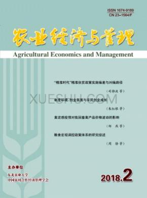 农业经济与管理杂志社