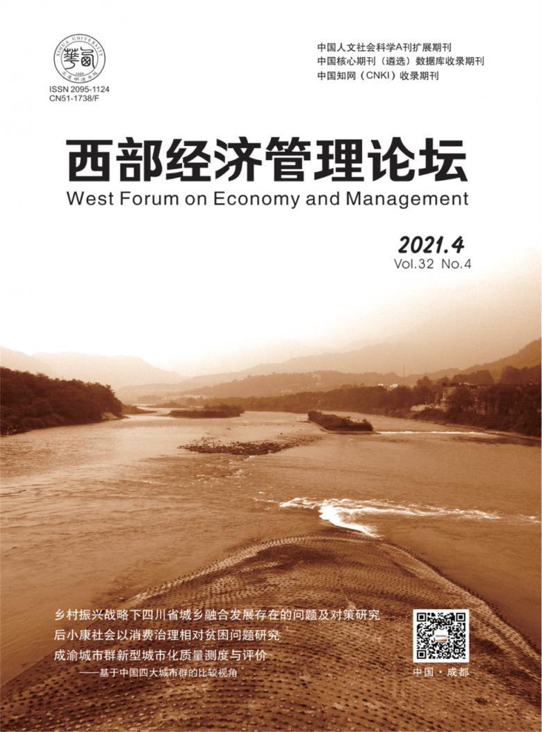 西部经济管理论坛