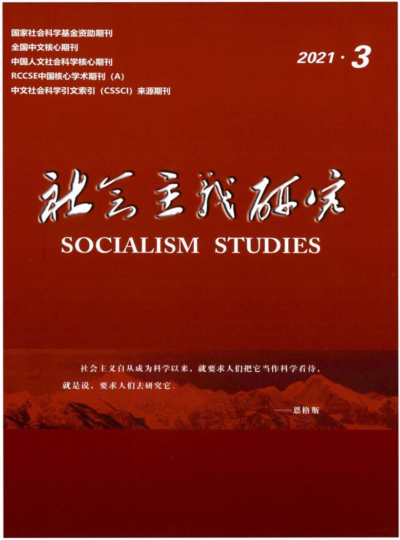 社会主义研究