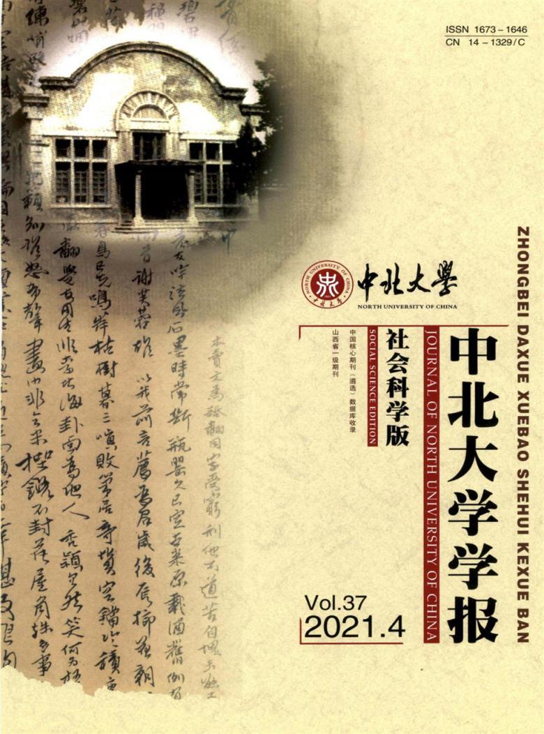 中北大学学报