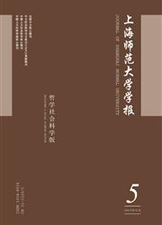 上海师范大学学报