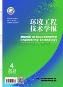 环境工程技术学报