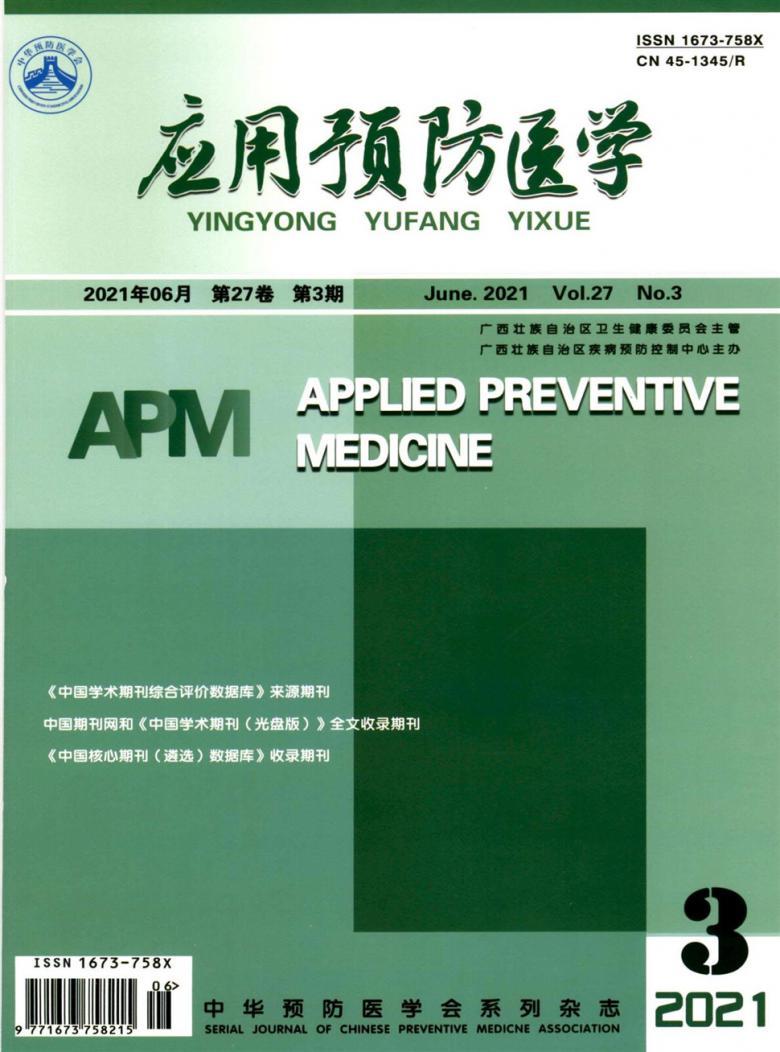 应用预防医学