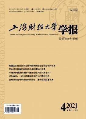 上海财经大学学报