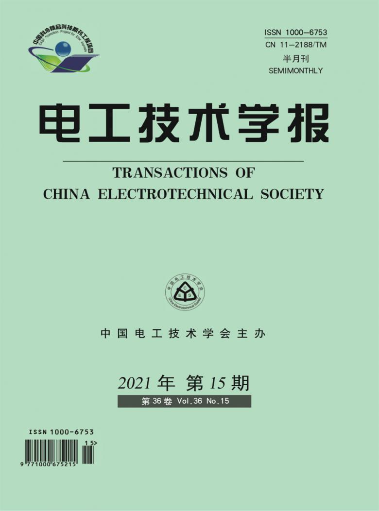电工技术学报