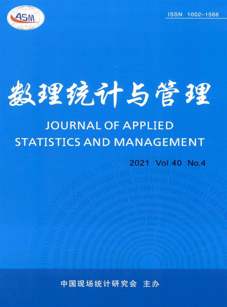 数理统计与管理