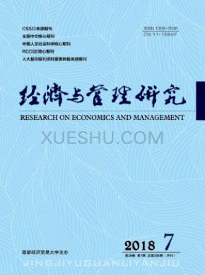 经济与管理研究杂志社