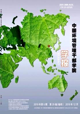 中国环境管理干部学院学报