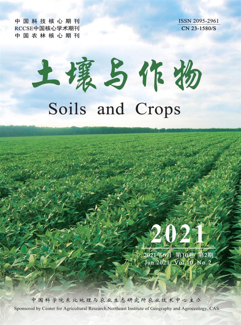 土壤与作物