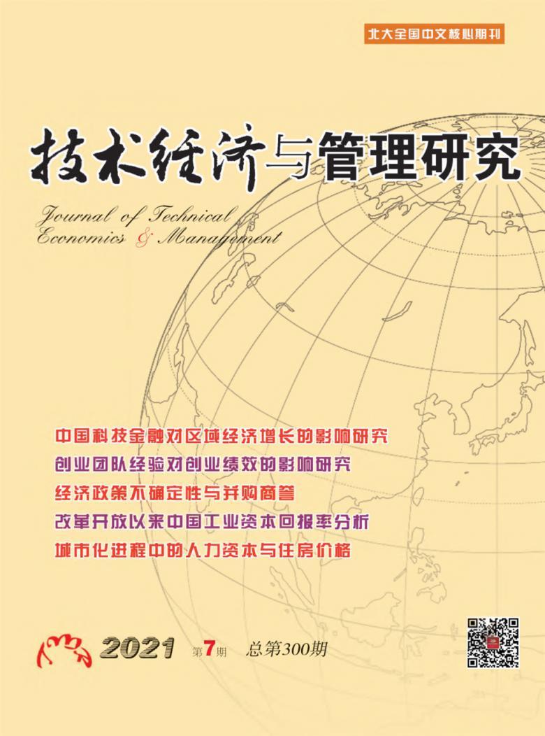 技术经济与管理研究