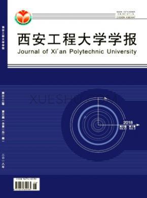 西安工程大学学报杂志