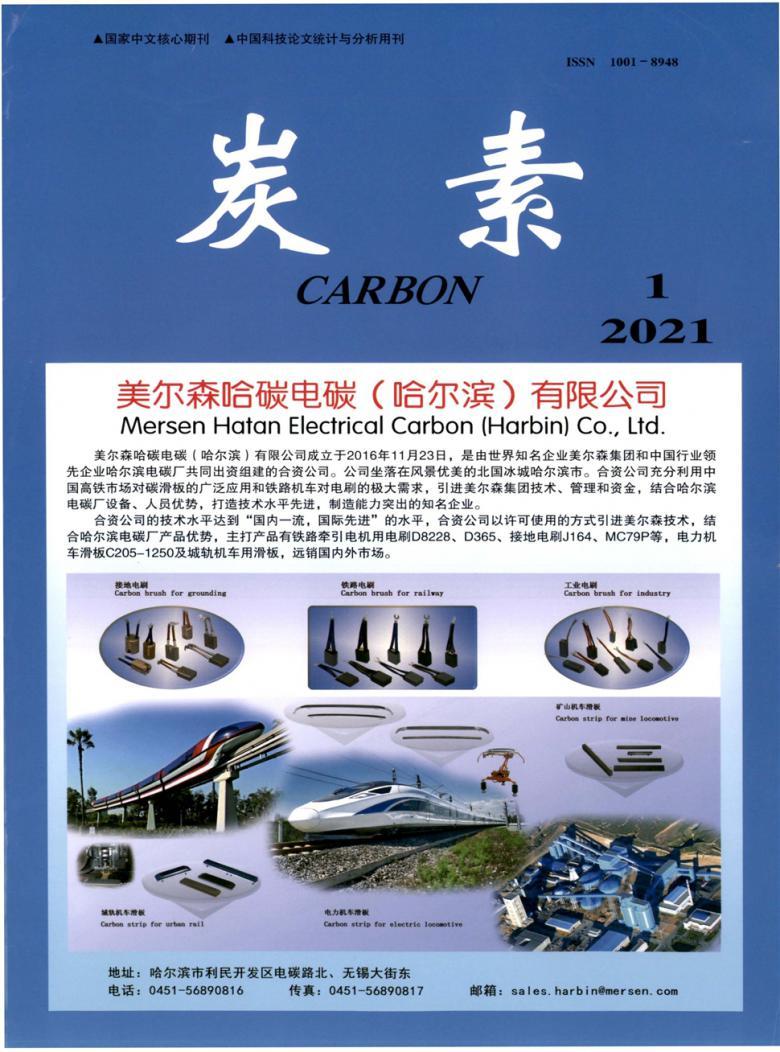 炭素期刊投稿