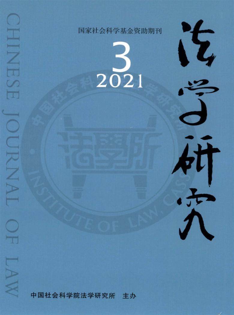 法学研究期刊投稿