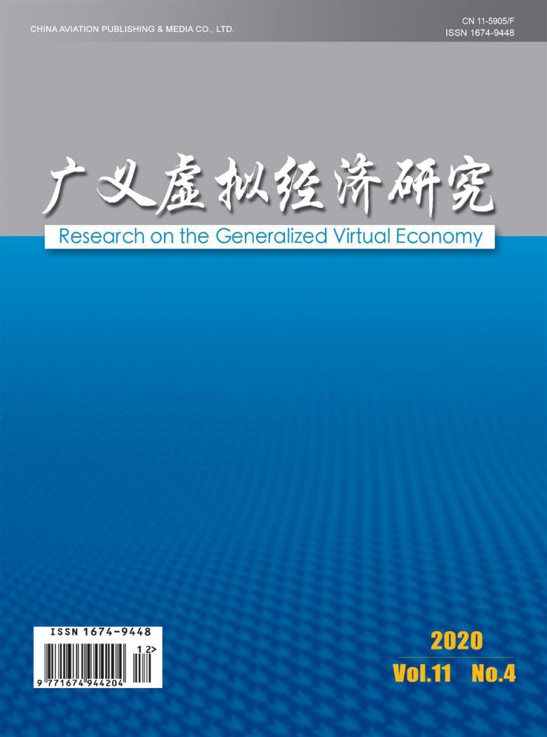 广义虚拟经济研究