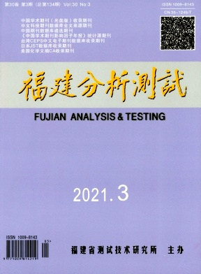 福建分析测试