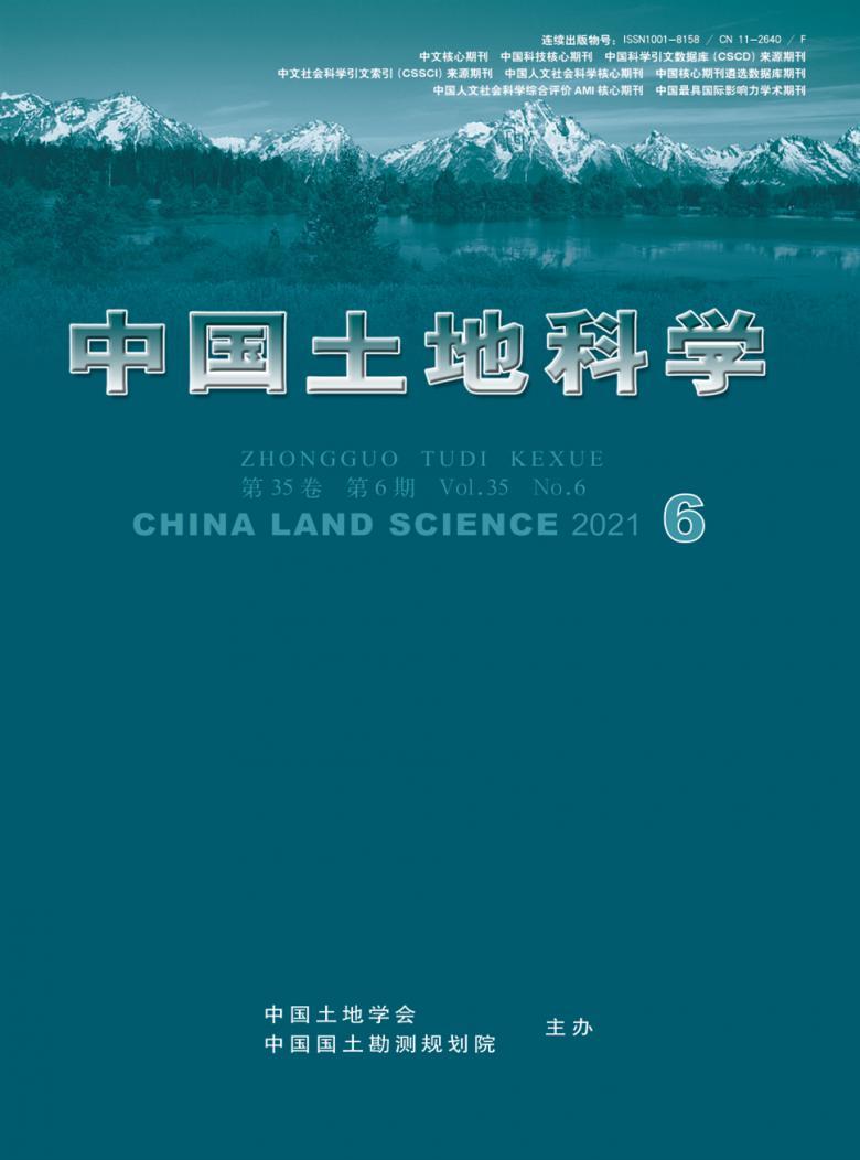 中国土地科学