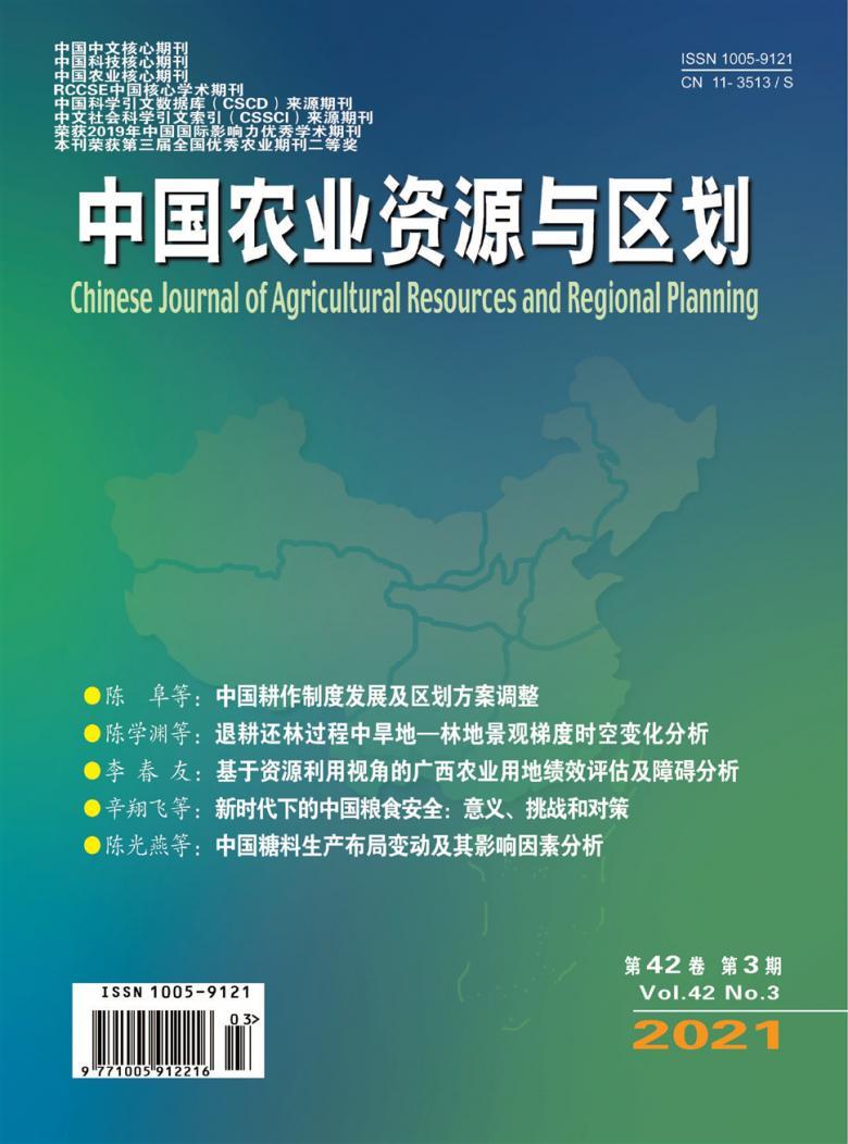中国农业资源与区划