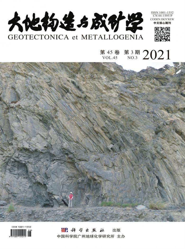 大地构造与成矿学