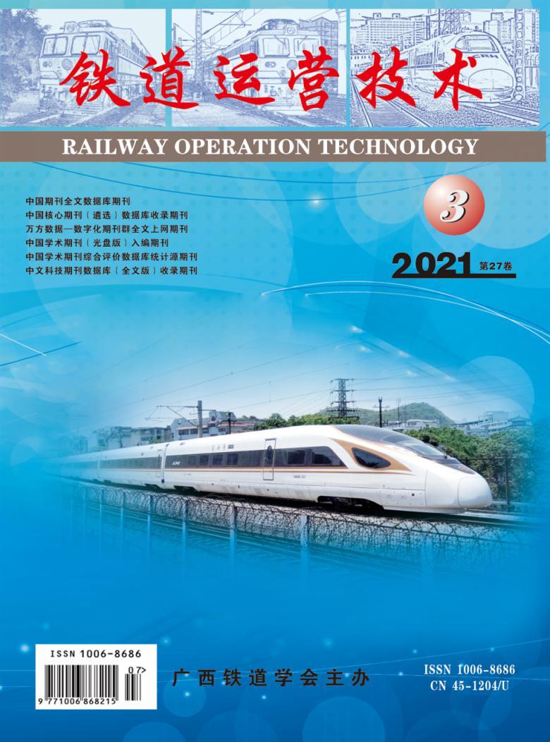 铁道运营技术