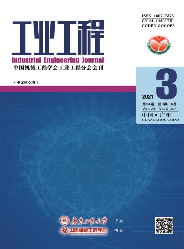 工业工程杂志