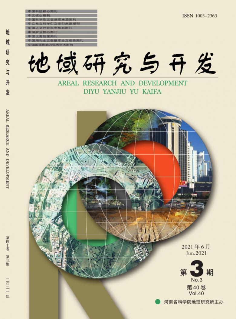 地域研究与开发