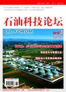 石油科技论坛