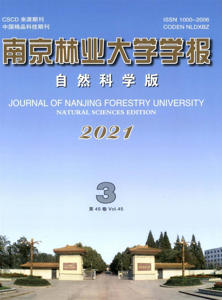 南京林业大学学报