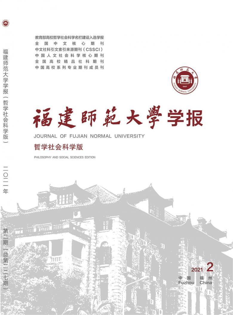 福建师范大学学报