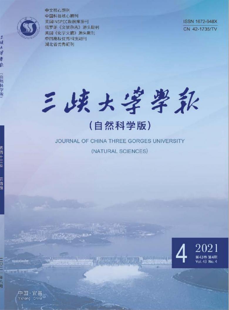 三峡大学学报