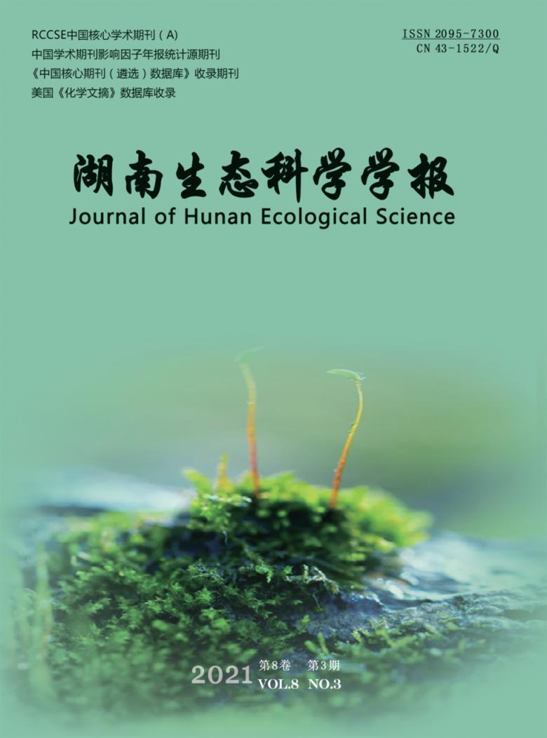 湖南生态科学学报