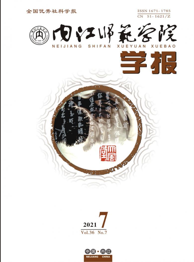 内江师范学院学报