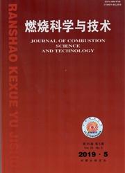 燃烧科学与技术