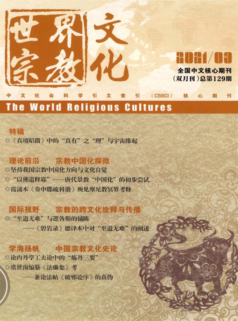 世界宗教文化