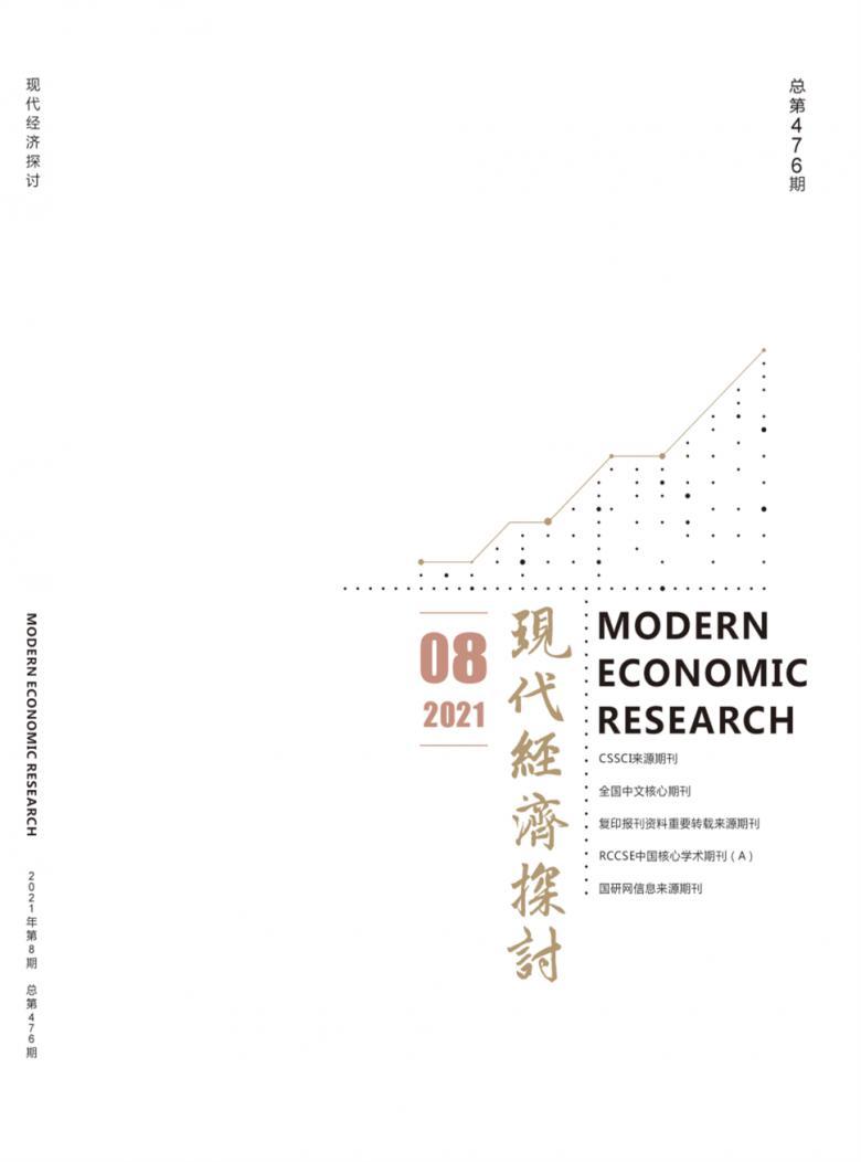 现代经济探讨