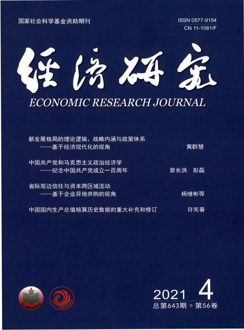 经济研究期刊投稿