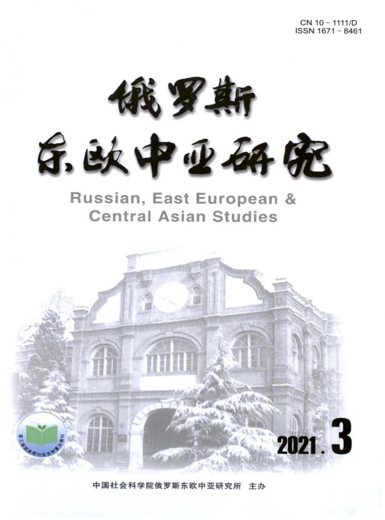 俄罗斯东欧中亚研究