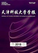 天津科技大学学报