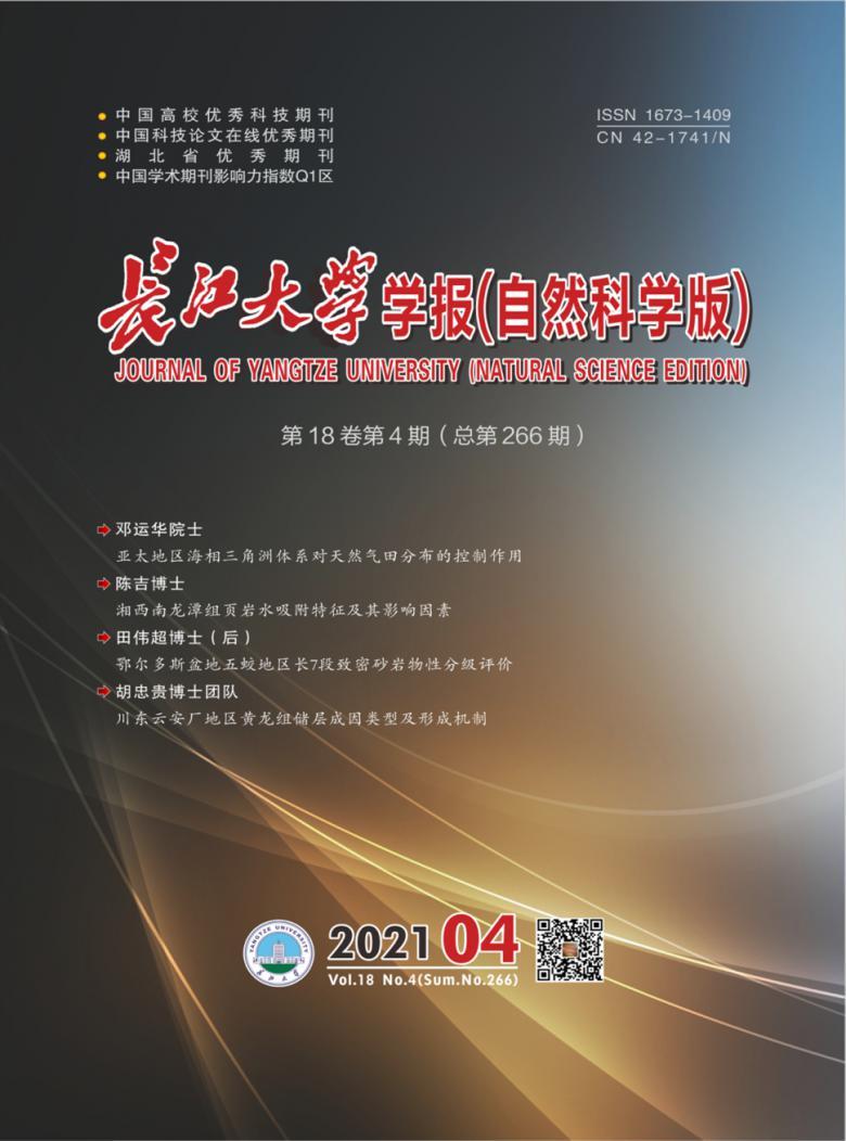 长江大学学报