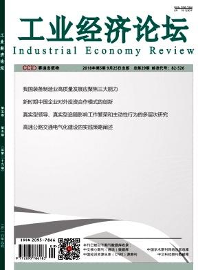 工业经济论坛