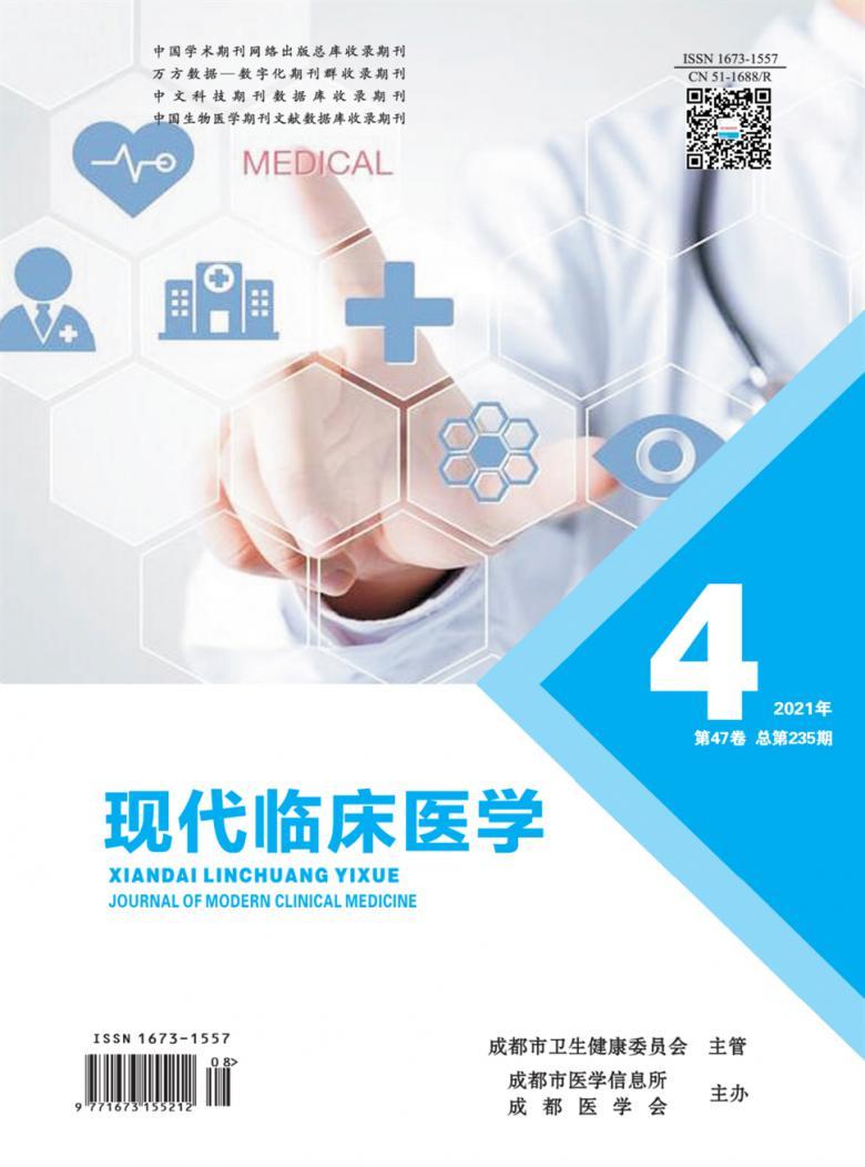 现代临床医学
