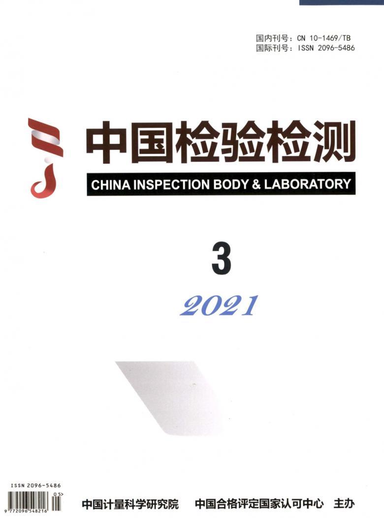 中国检验检测
