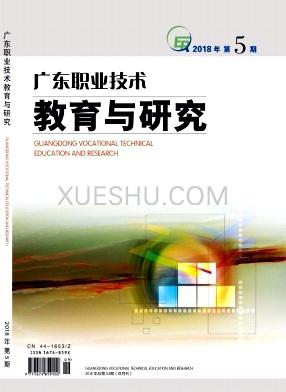 广东职业技术教育与研究