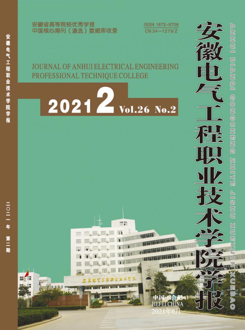 安徽电气工程职业技术学院学报