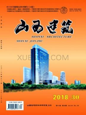 山西建筑杂志社